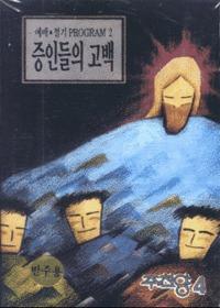 주찬양 4 - 증인들의 고백 (Tape) 반주용