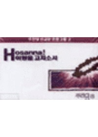 주찬양 8 - Hosanna  이땅을 고치소서/주찬양선교단 프로그램2  (Tape) 반주용