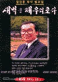 김진홍 목사 설교집 새벽을 깨우리로다 - 제3집 개혁하는 신앙 1 (Tape)
