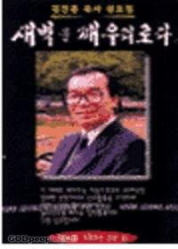 김진홍 목사 설교집 새벽을 깨우리로다 - 제4집 개혁하는 신앙 2 (Tape)