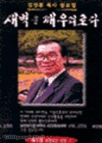 김진홍 목사 설교집 새벽을 깨우리로다 - 제5집 비전있는 신앙 1 (Tape)