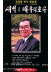김진홍 목사 설교집 새벽을 깨우리로다 - 제6집 비전있는 신앙 2 (Tape)