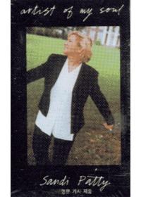 Sandi Patty 샌디 패티 - 영혼의 예술가 (Tape)