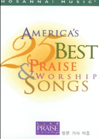 Americas 25 Best Praise & Worship Songs 1 (Tape)