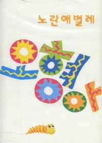 오형아  3 - 노란 애벌레 (Tape)