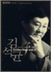 김석균 Collection 2 - 찬양사역20주년기념작곡집 (Tape)
