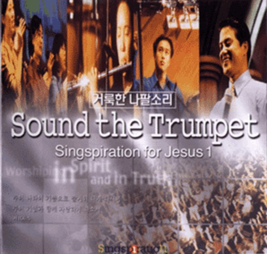 Singspiration for Jesus 1 - 거룩한 나팔소리 Sound the Trumpet (CD)