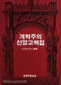 개혁주의 신앙고백집