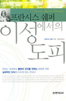 이성에서의 도피 - 프란시스 쉐퍼 시리즈 2