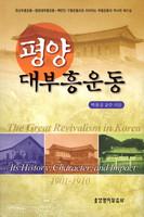 평양 대부흥운동- 100주년 기념 개정판
