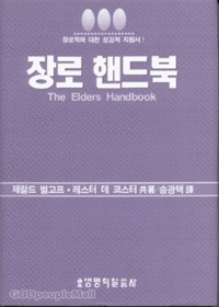 장로 핸드북