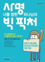 사명 너를 향한 하나님의 빅 픽처