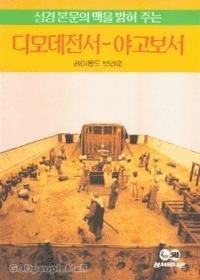 디모데전서-야고보서 - 성경의 맥 19