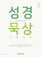 [개정판] 성경묵상 기본과정
