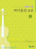 애프터스쿨 바이올린 교본2
