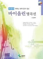 파퓰러 바이올린 명곡선-고급편