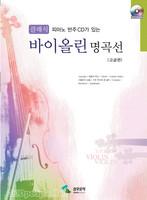 클래식 바이올린 명곡선-고급편
