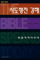 [개정판] 사도행전 강해