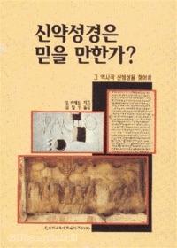 신약성경은 믿을 만한가?
