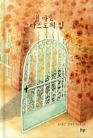 내 마음 그리스도의 집 - IVP 그림책 시리즈