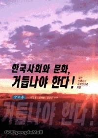 한국사회와 문화 거듭나야 한다