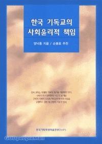 한국기독교의 사회윤리적 책임