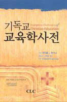 기독교 교육학사전