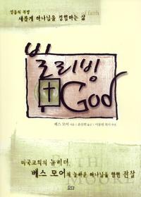 빌리빙 God - 믿음의 폭발 : 새롭게 하나님을 경험하는 삶★