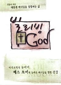 빌리빙 God - 믿음의 폭발 : 새롭게 하나님을 경험하는 삶(지도자 지침서)★