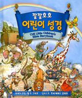 깔깔호호 어린이 성경