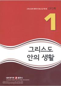 [개정판] 그리스도 안의 생활 - 그리스도의 제자가 되는 길 1