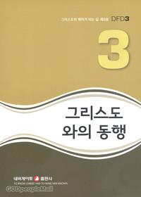 [개정판] 그리스도와의 동행 - 그리스도의 제자가 되는 길 3