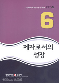 [개정판] 제자로서의 성장 - 그리스도의 제자가 되는 길 6