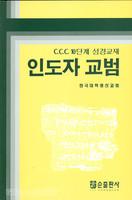 CCC 10단계 성경교재 인도자 교범