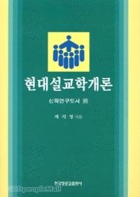 현대 설교학 개론 - 신학연구도서 16