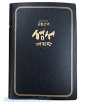 공동번역 성서 개정판 (무색인/무지퍼/펄비닐/RCH72T-1C)