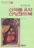 신국론 요약 신앙핸드북 - 세계기독교고전 10