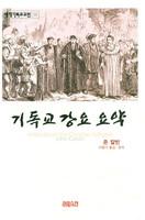 [개정판] 기독교 강요 요약 - 세계기독교고전 11