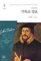 [개정판] 기독교 강요 - 1536년 초판