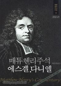 매튜 헨리주석 (에스겔~다니엘) - 매튜헨리주석전집 14
