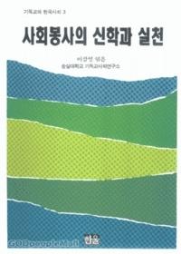 사회봉사의 신학과 실천