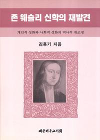 존 웨슬리 신학의 재발견
