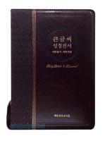 큰글씨 성경전서 새찬송가 합본(색인/이태리신소재/지퍼/다크브라운/NKR73EBU)