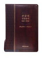 큰글씨 성경전서 새찬송가 합본(색인/이태리신소재/지퍼/브라운/NKR73EBU)