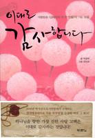 이대로 감사합니다 - 극동방송 <김혜자와 차 한 잔을>의 기도 모음
