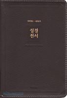 아가페 성경전서 새찬송가 중 합본(색인/천연가죽/지퍼/다크브라운/NKR72AM)