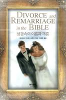 성경 속의 이혼과 재혼