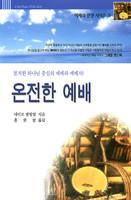 온전한 예배 - 예배와 찬양 시리즈 5