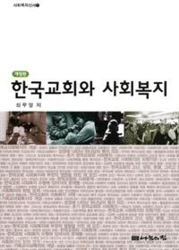 한국교회와 사회복지