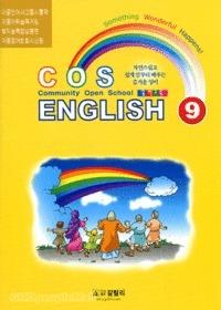 COS ENGLISH 9 ★